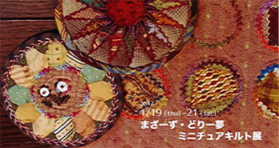 Miniature Quilt Exhibition