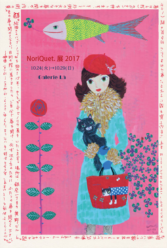NoriQuet.Exhibition 2017