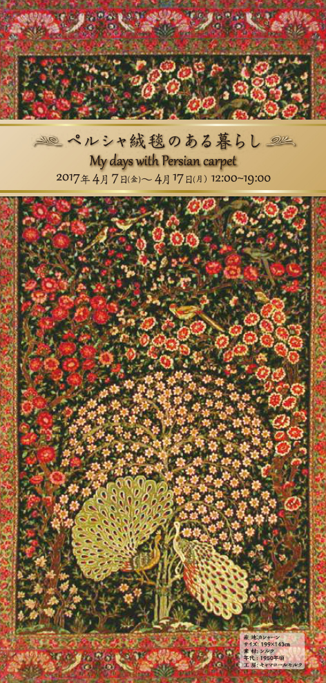 My days with Persian carpet