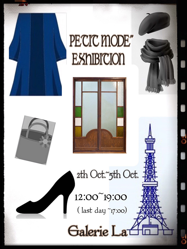 『PETIT MODE  EXHIBITION』プチ・モード展