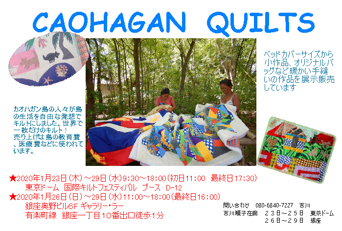 CAOHAGAN QUILTS