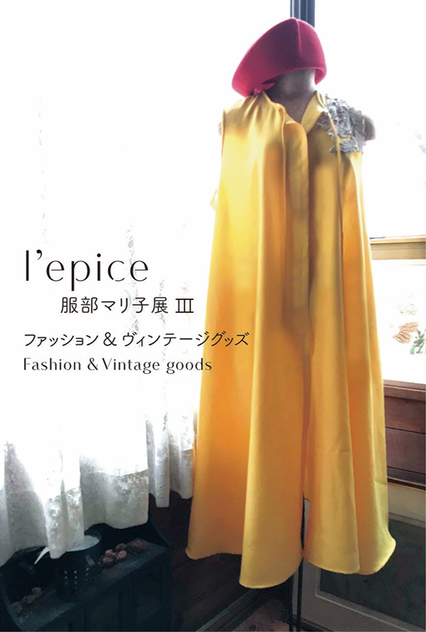 l'epice 服部マリ子展 Ⅲ