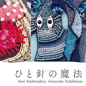 Aari Embroidery Artworks Exhibition 〜ひと針の魔法〜