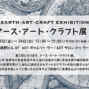 EARTH.ART.CRAFT EXHIBITION アース・アート・クラフト展